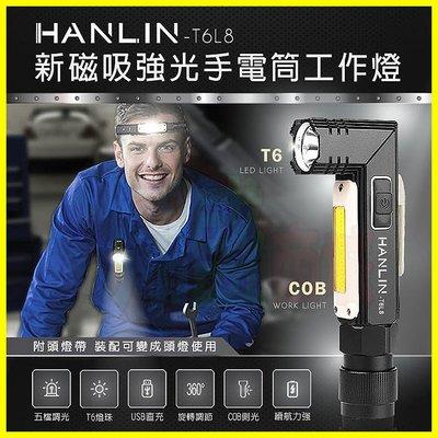HANLIN T6L8 磁吸T6強光手電筒COB工作燈 頭燈 求救紅閃光燈 免電池USB充電 露營 檢修 釣魚 腳踏車燈