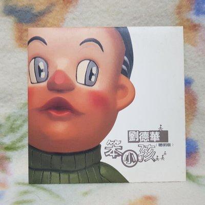 劉德華cd=笨小孩 宣傳單曲