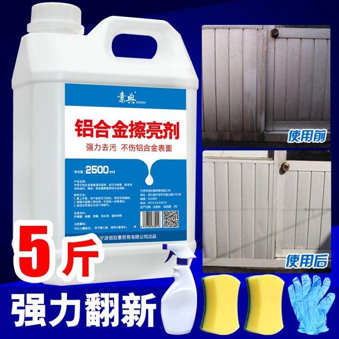 爆款熱賣--鋁合金門窗清潔劑水泥強力去污氧化黑垢翻新除黃銹光亮清洗液