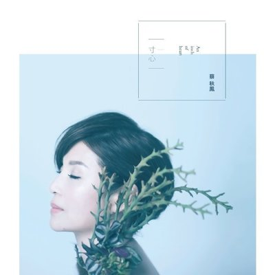 """(台語女歌手)~蔡秋鳳""""一寸心""""/鳳娘""""風聲""""/喬幼""""思念的海岸""""~正版CD~(可分售)~"""