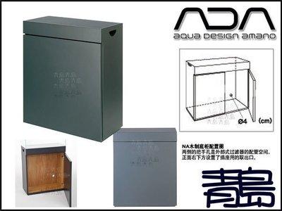 PY。。。青島水族。。。108-5345日本ADA--------頂級木架(木櫃)==銀色W60×D45
