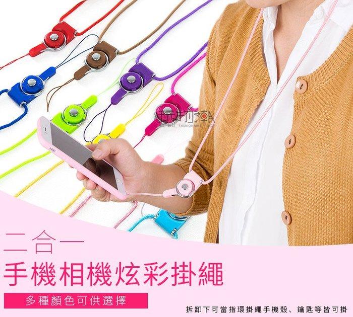 ❤現貨❤二合一手機掛繩旋轉扣可拆分長掛繩可掛脖指環式多功能兩用炫彩掛繩
