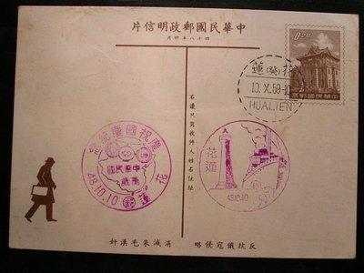 明信片~金門-48/10/10..慶祝國慶花蓮郵戳..交通部郵政總局印製..如圖示.