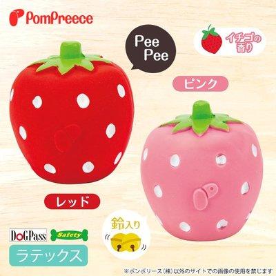 貝果貝果 日本 pompreece  香氛草莓 啾啾玩具  [T3804]