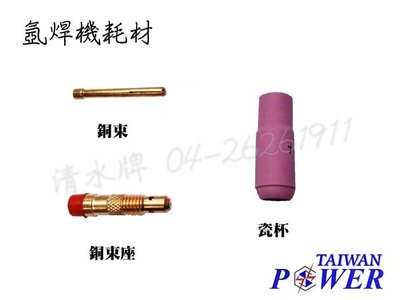 【TAIWAN POWER】清水牌 氬焊銅束座(十組) 氬焊耗材 氬焊機 切割機 CO2焊機 空壓機 變壓器 發電機