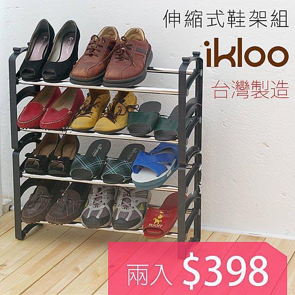 BO雜貨【YV3642】ikloo~伸縮可調式鞋架組兩入組合鞋架 鞋櫃 鞋子收納架 置物架 玄關 外宿
