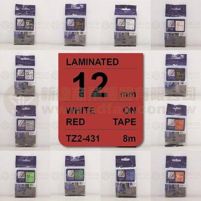 【費可斯】相容性護貝標籤帶12mm紅底黑字(雷同TZ-431)適用: PT-D200/PT-2700含稅價
