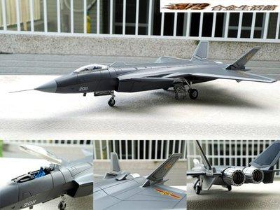 【精緻合金戰機】1/72 中國 最新 隱形戰鬥機 - 殲20 (J-20) ~全新品,現貨特惠價!~