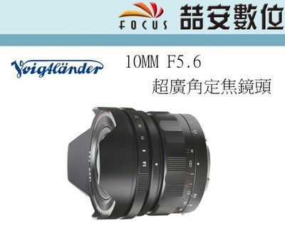 《喆安數位》福倫達 Voigtlander 10mm F5.6 For SONY FE接環 全幅 超廣角定焦鏡 #1