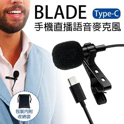 【coni mall】BLADE手機直播語音麥克風 Type-C 現貨 當天出貨 夾式 手機錄音 收音 網路直播