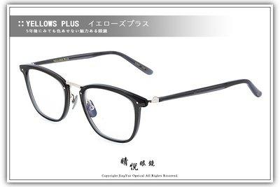 【睛悦眼鏡】簡約風格 低調雅緻 日本手工眼鏡 YELLOWS PLUS 72918