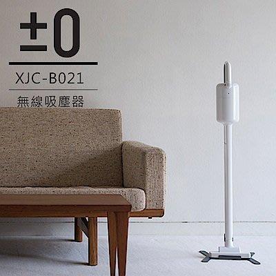 限假日檔期 正負零 ±0 XJC-B021 B021 鋼琴亮白 無線吸塵器 全新公司貨