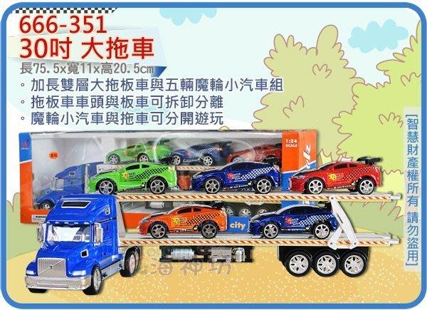 =海神坊=666-351 大拖車 30吋 模型車 雙層拖板車 回頭車 卡車 貨車 裝載車 摩輪汽車6pcs 特價出清