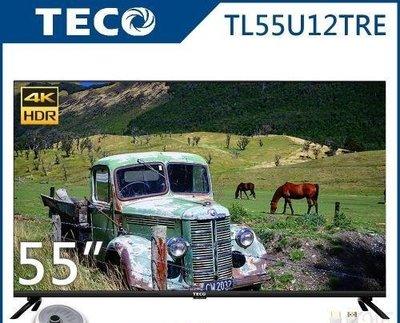 TECO東元 55吋 4K HDR Android連網液晶顯示器 TL55U12TRE-(無視訊盒)