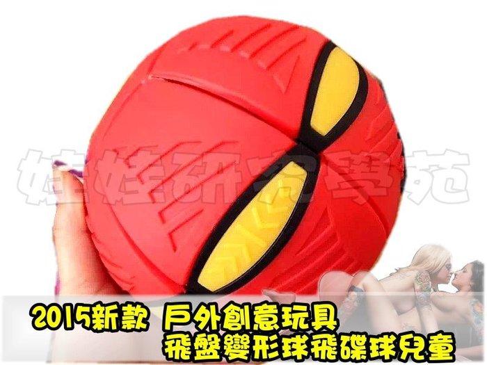 ㊣娃娃研究學苑㊣購滿499免運費 2015新款 戶外創意玩具 飛盤變形球 飛碟球 兒童玩具 (TOK0098)