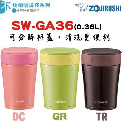 PQS 台南 ZOJIRUSHI 象印 0.36L 可分解杯蓋不銹鋼燜燒杯 3色