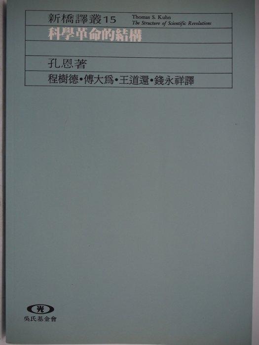 【月界二手書店】科學革命的結構-修訂版(絕版)_孔恩(T. S. Kuhn)_遠流出版_原價400 〖社會〗CGO