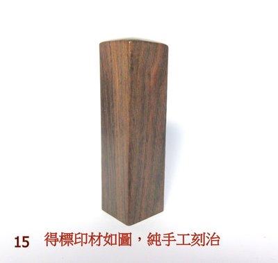 無二齋手工刻印--15虎斑黃連木6分方章  可加購肚臍章