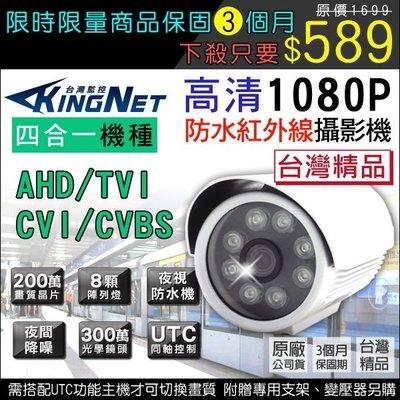 監視器 1080P 槍型 高清夜視 防水 攝影機 AHD TVI CVI 960H 附支架 UTC 監控攝影機 台製