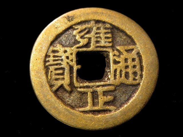 【 金王記拍寶網 】T647  雍正通寶 銅錢一枚 ~ ( 清代第三位皇帝 雍正 )