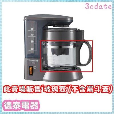 【原廠全新】象印 咖啡機 配件【玻璃壺(不含上蓋)】 EC-TBF40專用【德泰電器】