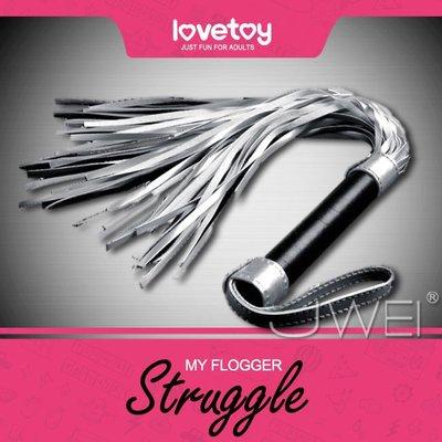 ♥誘惑精靈♥愛的拍拍&&Lovetoy*Struggle系列-My flogger&&高級時尚皮鞭