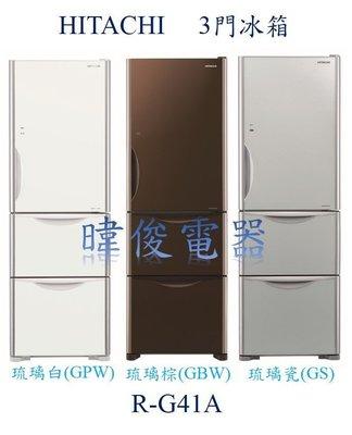 ☆可議價【暐竣電器】HITACHI日立 RG41A/R-G41A 3門變頻冰箱 公司貨 另RS49HJ、RS42HJ