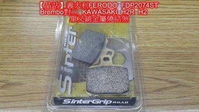 三立二輪英國Ferodo金屬燒結煞車皮FDP2074ST適用KAWASAKI-NINJA  H2 CARBON 1000