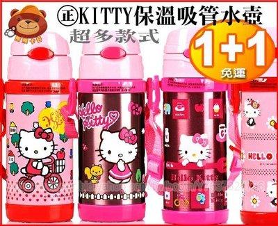 熊熊卡好 正品三麗鷗KITTY不鏽鋼保溫水壺/保溫杯/保溫瓶/兒童水壺W52