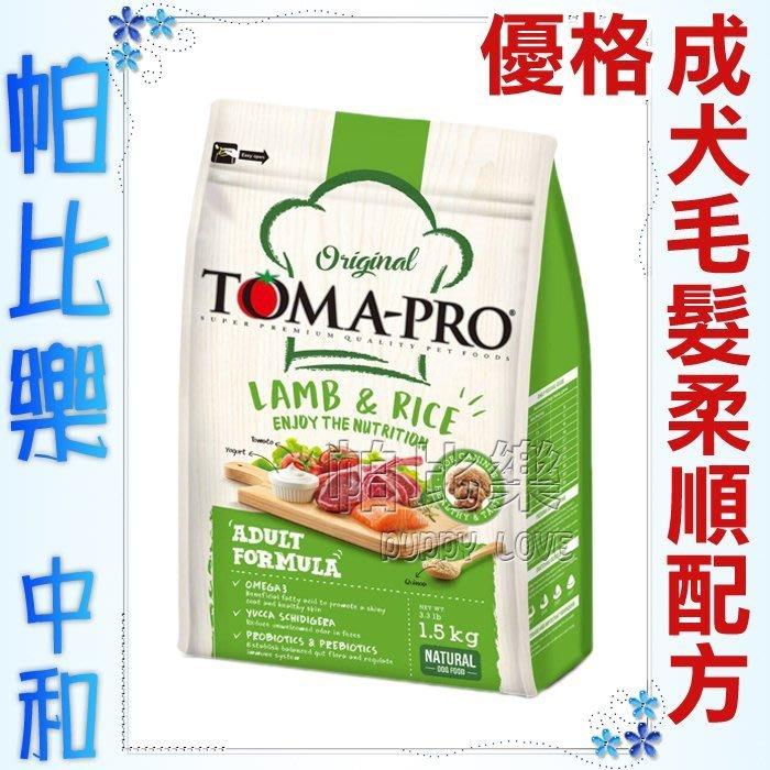 ◇帕比樂◇優格狗飼料小包3公斤、藜麥添加,幼羊/成羊大小粒/成雞/老羊