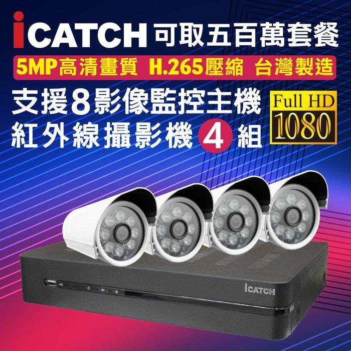 全方位科技-免運 監視器套餐 可取8路錄影監控DVR主機 SONY紅外線攝影機AHD-1080P*4 遠端監控 台灣製造