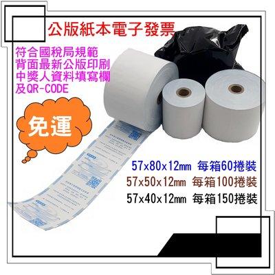 電子發票熱感紙捲57X80X12mm 10捲50元/捲 含運 國稅局核可最新公版背面QR-CODE印刷