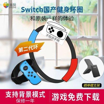 [switch]鑫喆 switch二代健身環大冒險單環NS Ring fit Adventure全套配件 健身環普拉提圈