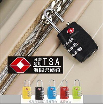 《熊熊先生》 高級TSA鎖海關專用鎖頭 出國 行李箱 防盜 旅行箱 三碼