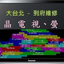 大台北 到府回收 面板破裂 故障 LED 液晶電視