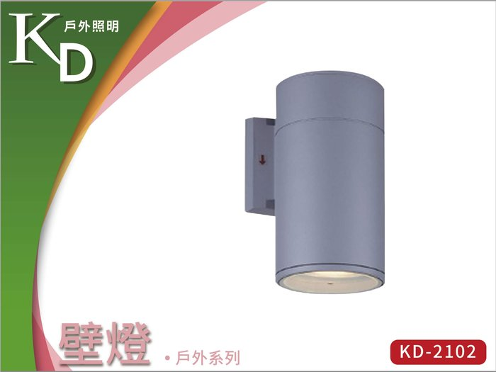 庭園壁燈E27單燈_單層銀灰筒狀KD-2102_可裝PAR20-50W_奇恩舖子