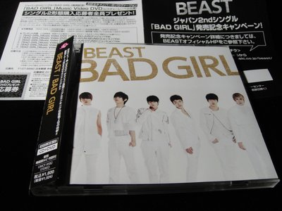 【198樂坊】BEAST BAD GIRL 初回限定盤B CD+DVD(BAD GIRL 日版)CA