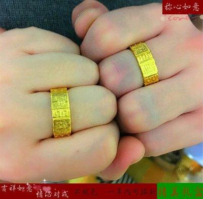 戒指 尾戒 婚戒 指環 求婚戒越南沙金不褪色18k鍍金吉祥如意男女情侶歐幣對戒指仿真黃金指環
