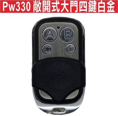 遙控器達人Pw330 敞開式大門四鍵 原廠遙控發射器 鐵捲門 滾碼發射器 電動門遙控器 遙控器維修 鐵捲門遙控器 拷貝