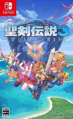 【歡樂少年】全新現貨發售 NS 聖劍傳說 3 TRIALS of MANA 中文版