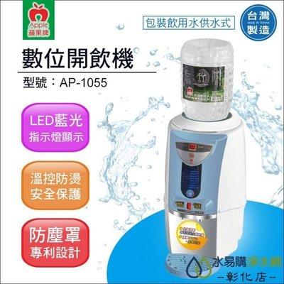 【水易購淨水網-彰化店】蘋果牌 AP-1055數位包裝飲用水供水式開飲機