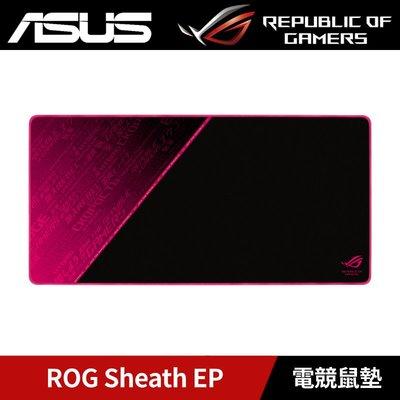 【玖盈科技】ASUS 華碩 ROG Sheath EP 電馭粉 專業電競鼠墊 滑鼠墊