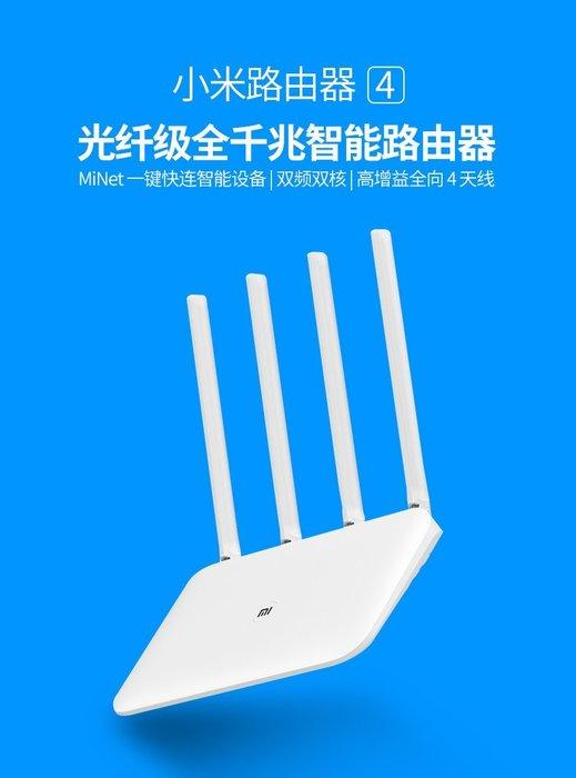 【大陸小米官網】小米路由器4 第四代 wifi 高速千兆路由器 分享器 雙頻2.4G/5G穿牆四天線 (已絕版)