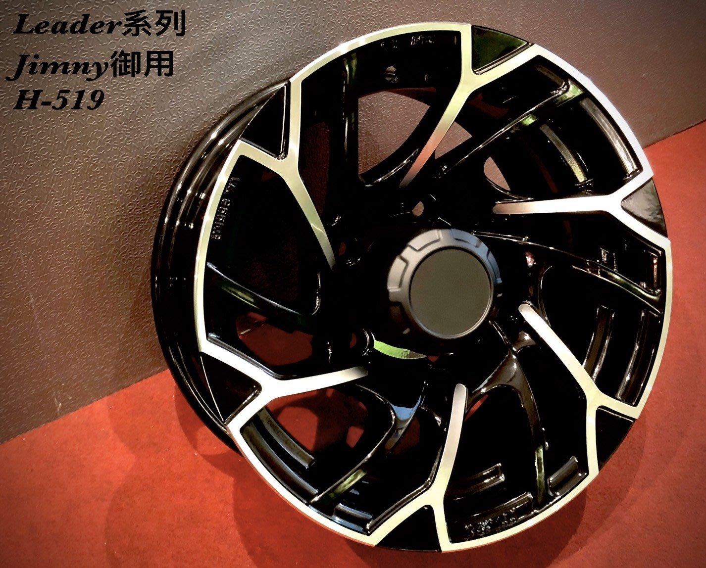 +OMG車坊+全新耀麒15吋鋁圈 H519 JIMNY專用 5X139.7 7J ET0 鋼琴黑車面 台灣製