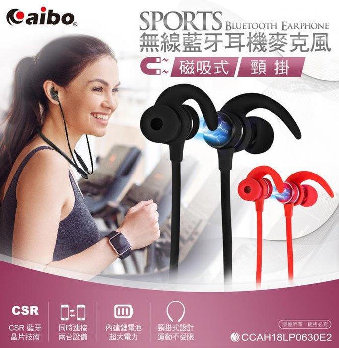 [哈GAME族]可同時連接兩台手機 AIBO BTU-83 藍牙 磁吸 頸掛式運動耳機麥克風 運動耳機 降噪 BTU83