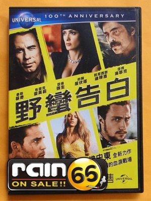 ⊕Rain65⊕正版DVD【野蠻告白/Savages】-閃靈殺手導演*黑色追緝令-約翰屈伏塔(直購價)
