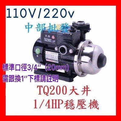 「工廠直營」大井 WALRUS TQ-200 1/4HP 塑鋼加壓機 抽水馬達 不生鏽加壓機 電子穩壓機 加壓馬達
