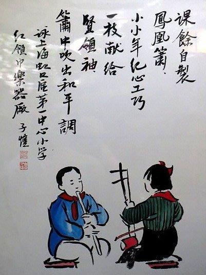 【 金王記拍寶網 】S349  中國近代美術教育家 豐子愷 款 手繪書畫原作含框一幅 畫名:課餘自製鳳凰簫 罕見稀少~