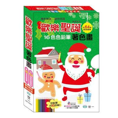 比價網~~世一【BX10001 歡樂聖誕16色色鉛筆著色畫 】