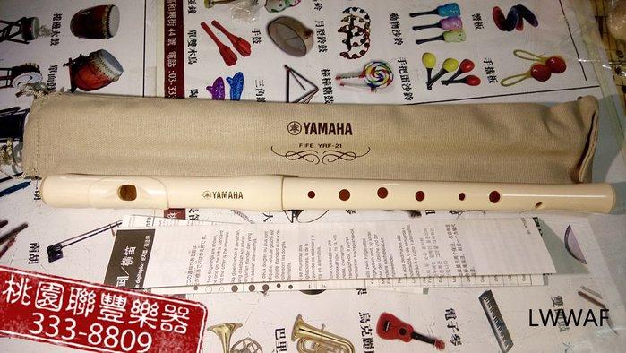 《∮聯豐樂器∮》YAMAHA 菲菲笛 YRF-21《桃園現貨》